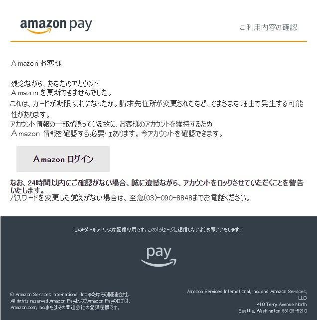 メール ログイン Amazon 異常