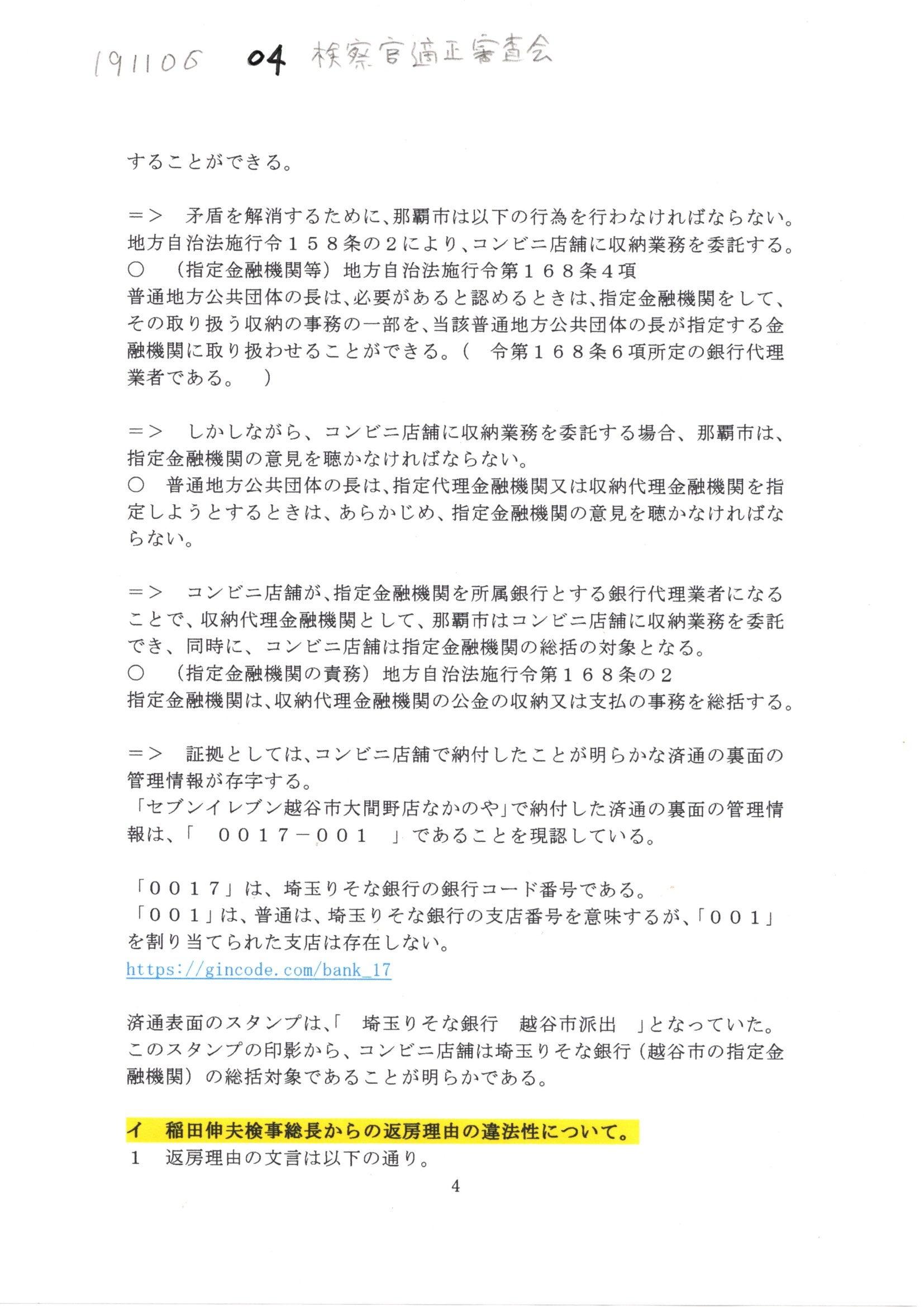 検察 官 適格 審査 会 検察審査会 - 流れ - Weblio辞書