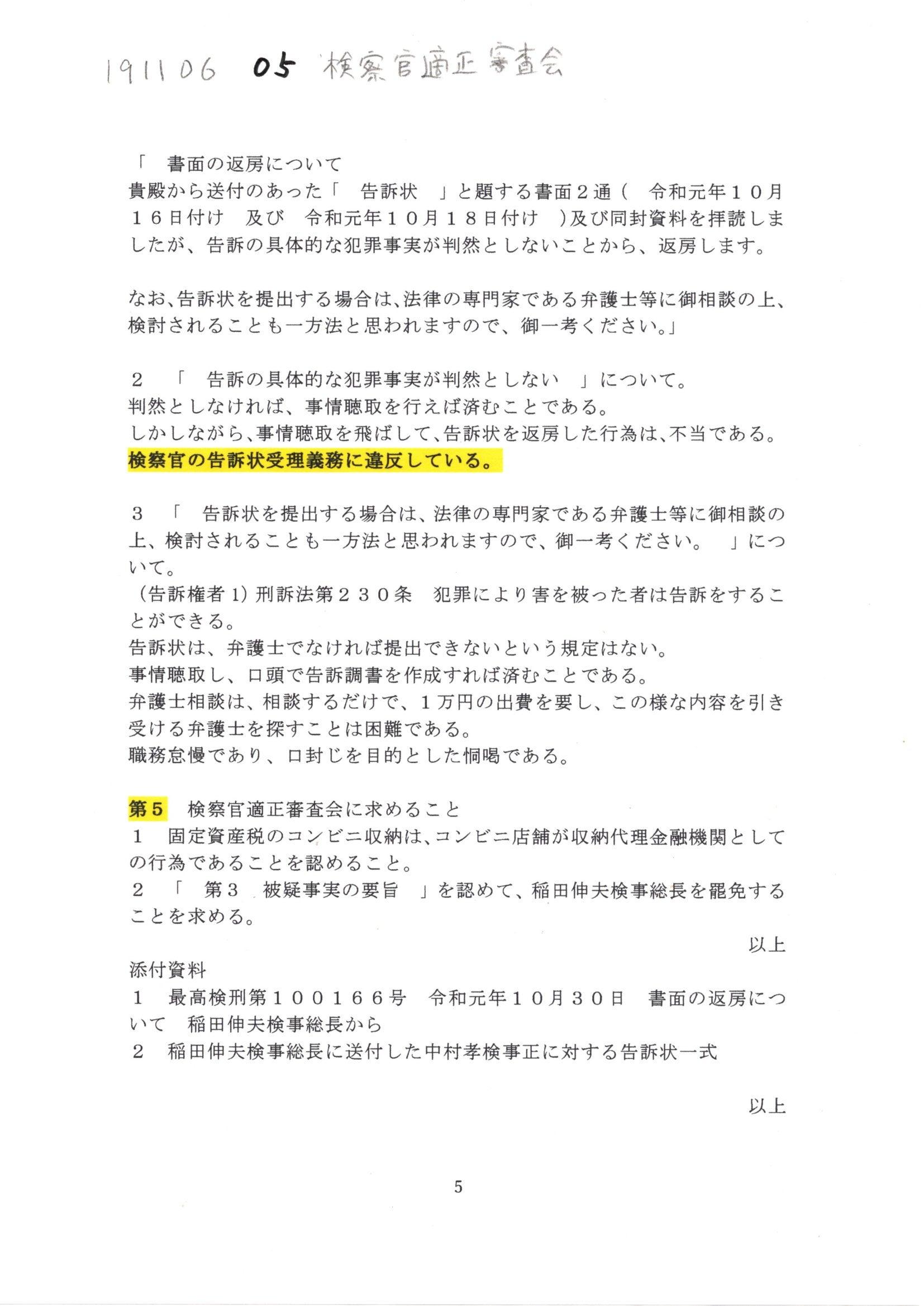 検察 官 適格 審査 会 検察審査会 - Wikipedia