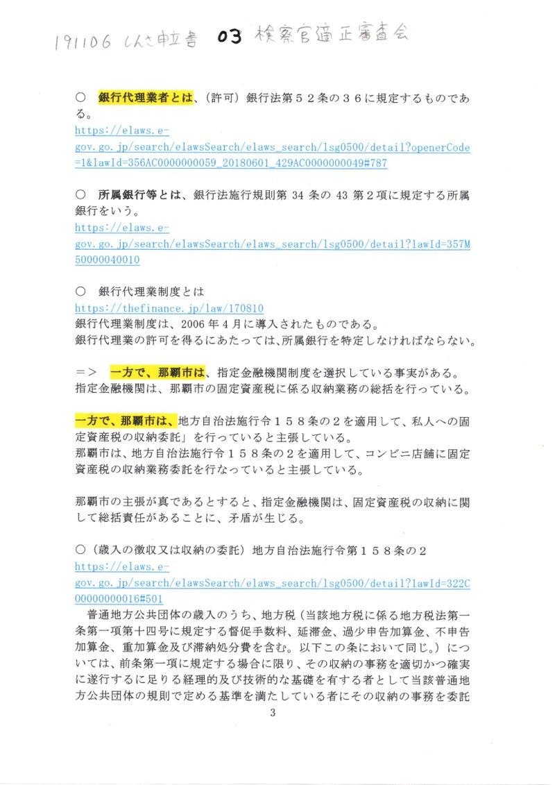 検察 官 適格 審査 会 検察審査会制度Q&A 裁判所