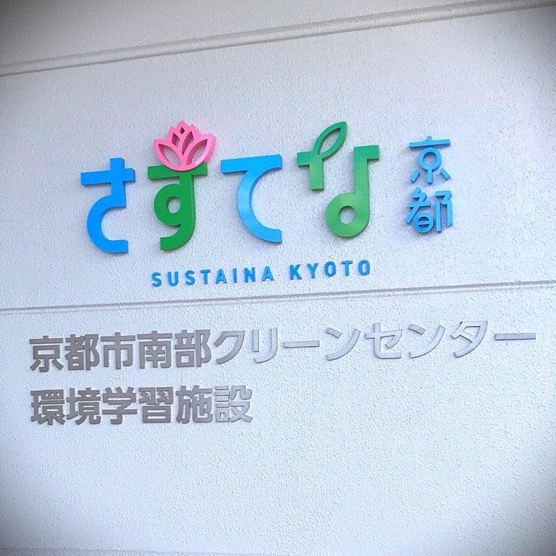 さす て な 京都