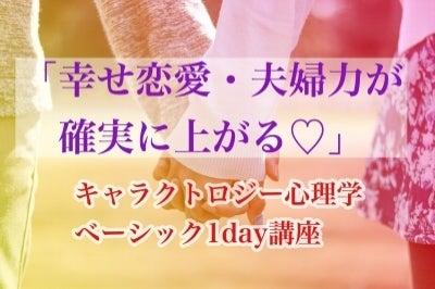 この1日で幸せ恋愛・夫婦力が確実に上がる♥の記事より