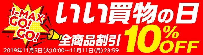https://store.shopping.yahoo.co.jp/imaxsecond/