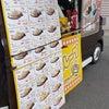 11月はらっぱマルシェ出店者さまご紹介 チョコバナナさんの画像