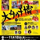 熱波甲子園秋((11月6日開催))愛知県 癒しの里小京都の湯にての記事より
