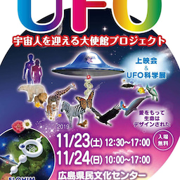 画像 【広島】11月23日(土)~24日(日)2日間 「UFO科学展」のご案内 の記事より 1つ目