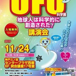 画像 【兵庫】11月24日(日)UFO科学展&「地球人は科学的に創造された」講演会のご案内 の記事より 1つ目