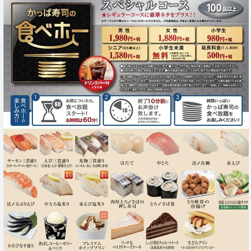かっぱ寿司 食べ放題 値段