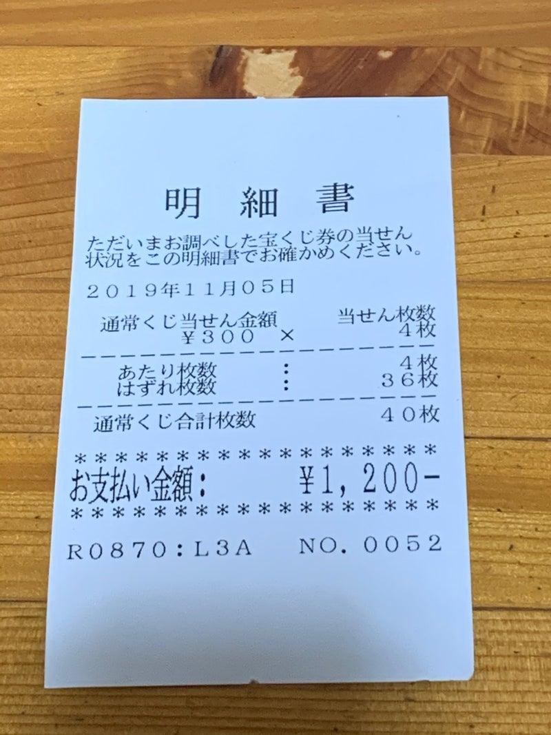 第811回宝くじ当選番号