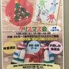 クリスマス会「手形❤️足形アート」お知らせの画像