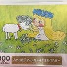 エキュート上野でジグソーパズル発売!の記事より