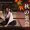 秋の茶会と投扇興  11月3日の文化の日@yururi茶室の画像