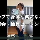 百会でメラメラ~「やる氣」スイッチON!!!の記事より