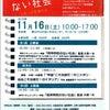 2019年11月16日(土)福岡県春日市の画像