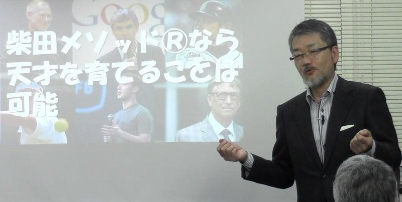 セミナーで教える柴田