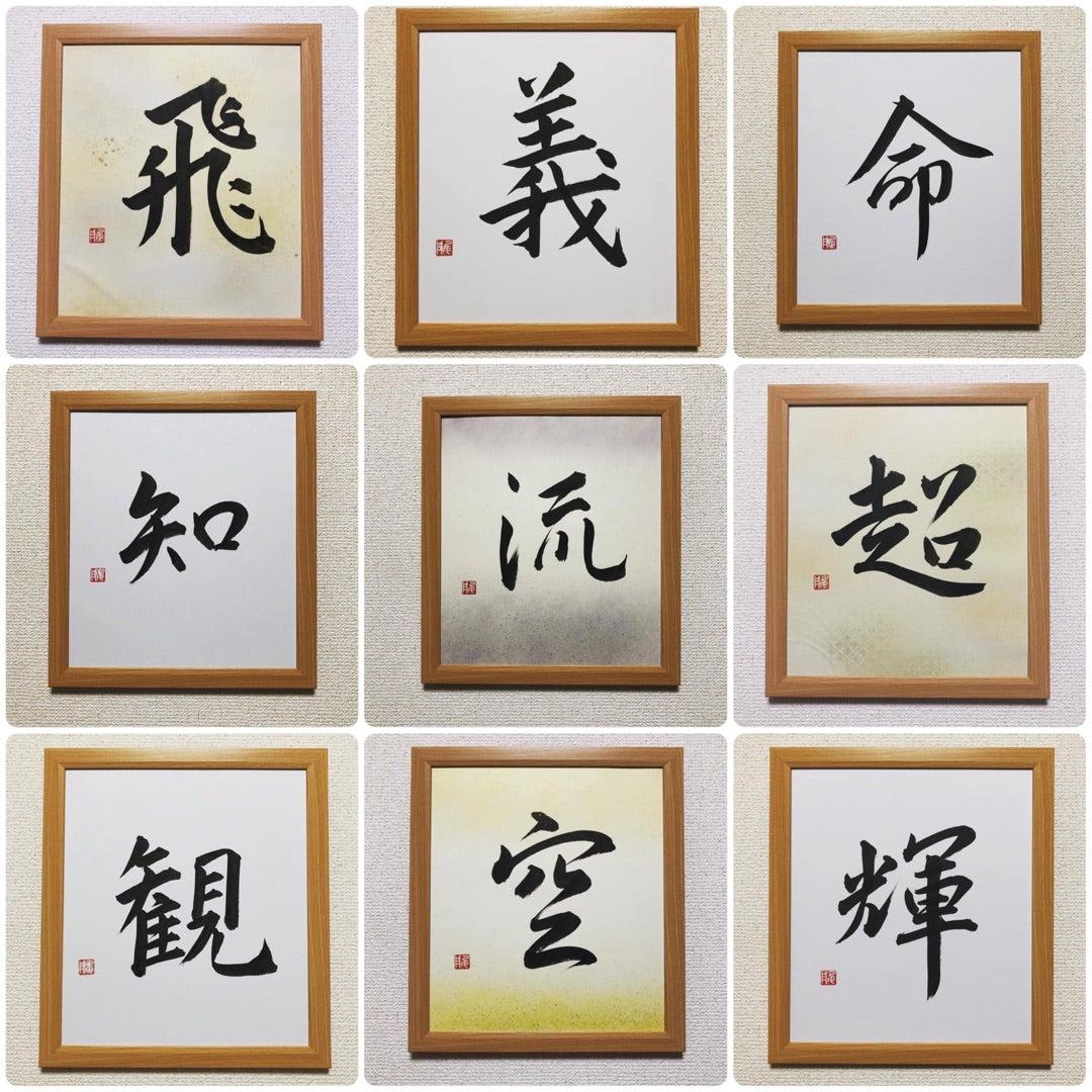 難しい漢字一文字 かっこいい漢字一文字一覧。意味を知れば名前に使える物も!