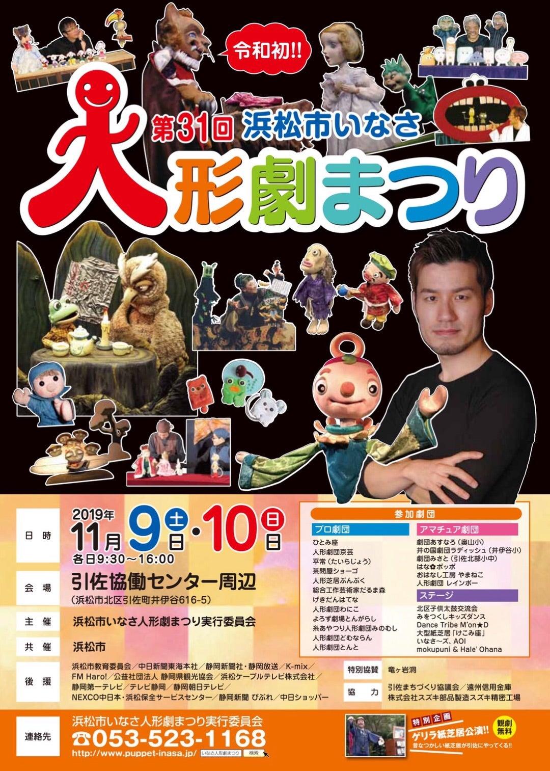 今週末!「青い鳥」上演!浜松市いなさ人形劇まつり!