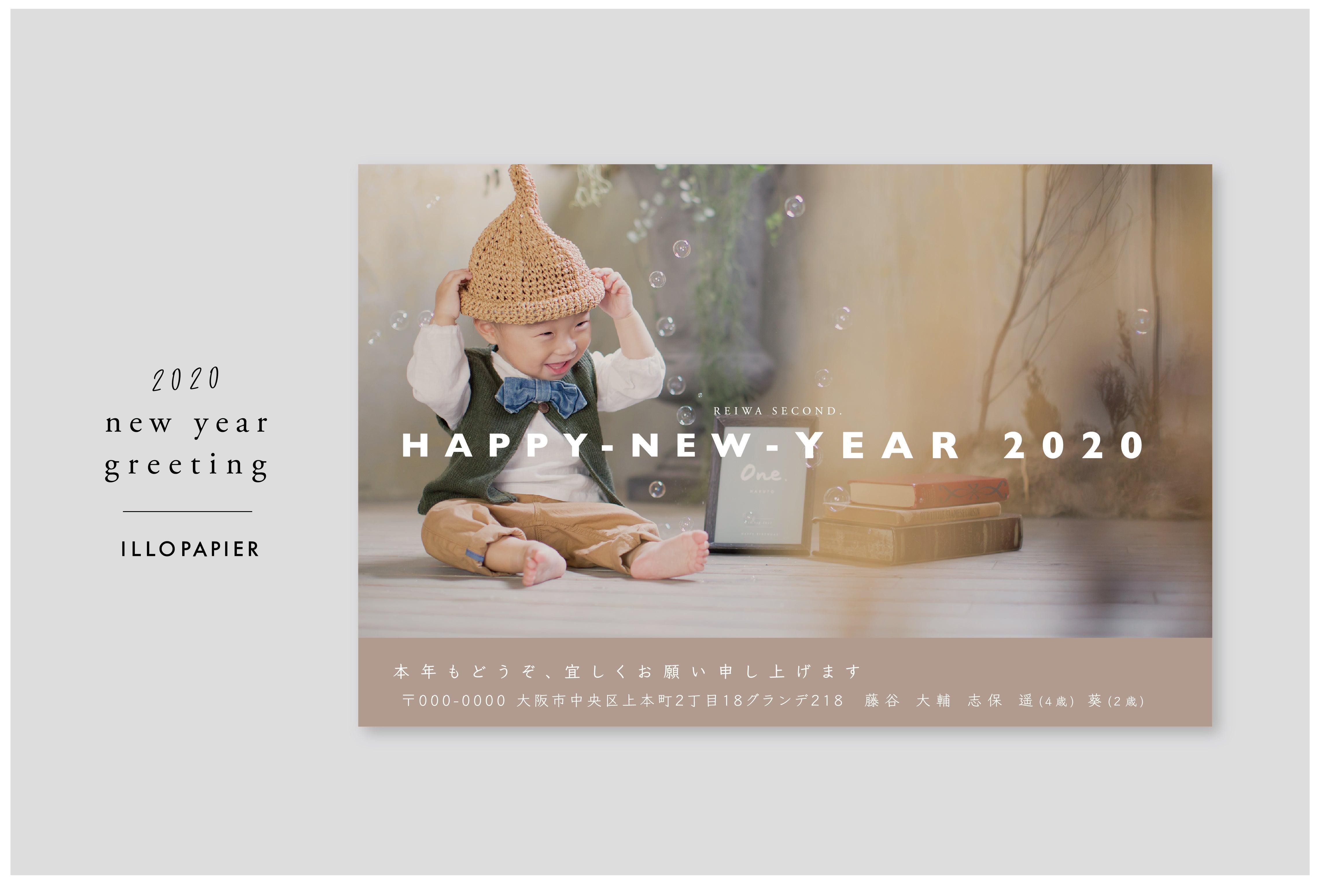 年賀状2020 セミオーダーデザイン-2