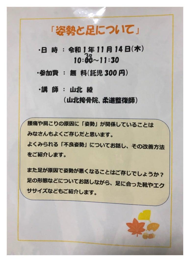11/14(木) ぽかぽか講座「姿勢と足について」のお知らせ!