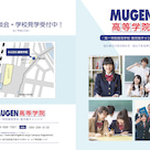 【MUGEN高等学院2020年4月OPEN!】MUGEN、高校をはじめます!の記事より