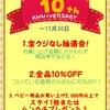 10周年記念セール開催!~実店舗編~の画像