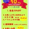 10周年記念セール開催!!~ネットショップ編~の画像