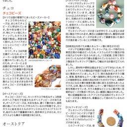 画像 雑学【ビーズの小世界】 の記事より 8つ目