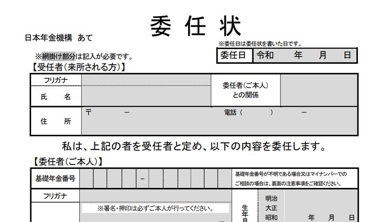 年金 委任 状 機構 日本