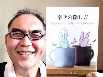 ハートカウンセラーkokko著『幸せの探し方』を手に持つmahalo