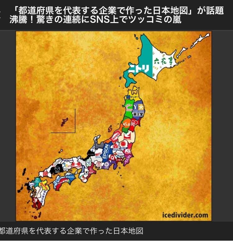 企業日本地図