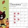 11月と12月の定休日 &  20周年キャンペーン第2弾の画像
