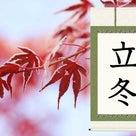 11/8【立冬】相手のことを受け入れて笑い飛ばそうの記事より