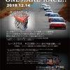 ホンダVTECワンメイクレースRound.Final!セントラルサーキットの画像