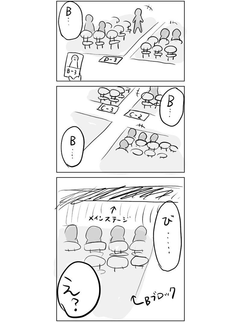 三浦 大 知 カラー レス セトリ