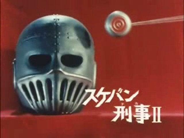仮面 スケバン 刑事 鉄 80年代ドラマ・映画 「スケバン刑事Ⅱ