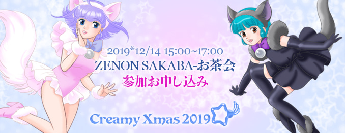 2019-CreamyXmasお茶か