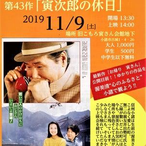11月9日(土) 寅さん第43作 寅次郎の休日 フィルム上映会開催します!の画像