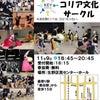 KEY大阪通信かわらばん 2019年11月号の画像