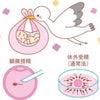 私の妊活軌跡!!!④の画像