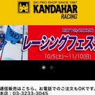 明日からの予定! カンダハーレーシングフェスティバルは、11月10日まで! 軽井沢早朝TR!の記事より