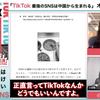【動画あり】未来国家・中国から読み解く、日本の未来!の画像