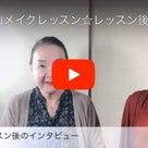 【動画】メイクレッスン後のお客様インタビューの記事より