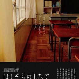 画像 朝枝知紘 出演 舞台「ほしぞらのしたで」 の記事より 2つ目
