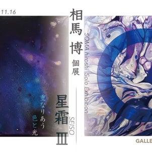 相馬博個展 青山ギャラリーストークス お知らせの画像