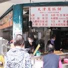 台湾スパ旅1日目①〜食べ歩き〜の記事より