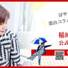 """""""稲垣佳美さんのビジネスプロモーション塾を受けました。""""の記事より"""