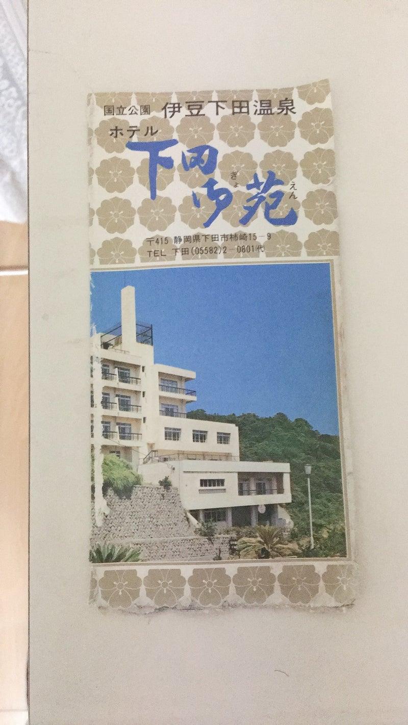 グランド ホテル 下田