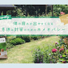 """12月1日/12月2日 """"体の疲れが出やすくなる冬休み対策のためのホメオパシー""""@参宮橋の画像"""