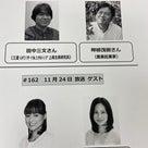 【スタジオ収録】サンデージャーナル11月17日予定の記事より