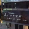 小さな古本屋さんがオープン!!の画像